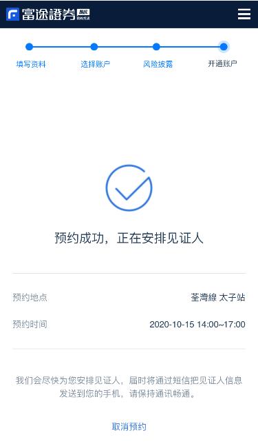 香港及海外用户如何开户? – 开户流程指引 – 富途证券插图25