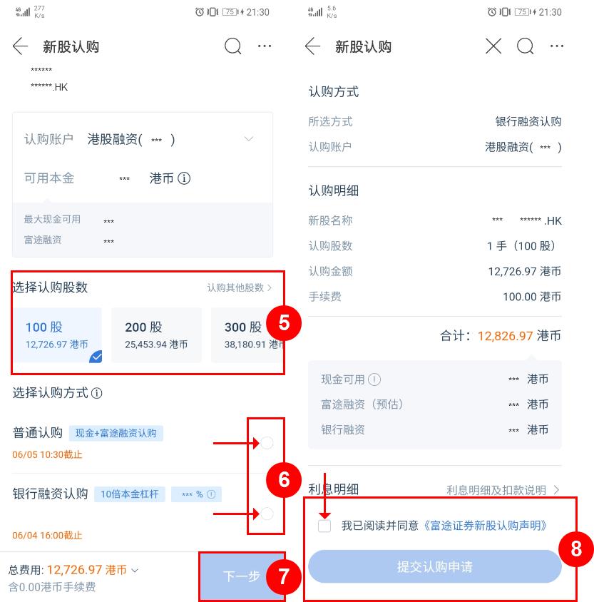 新股认购流程说明 – 港股新股认购 – 富途证券港股插图1