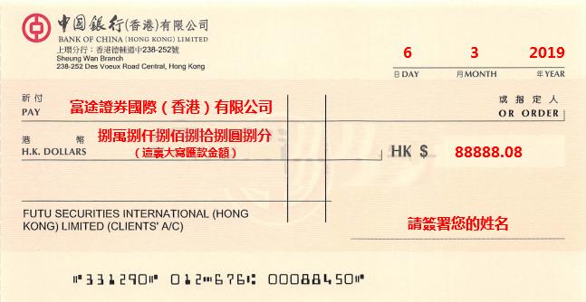 【香港银行】支票入金指引 – 存入资金 – 富途证券插图1