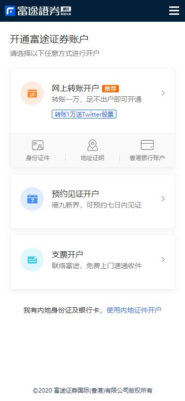 香港及海外用户如何开户? – 开户流程指引 – 富途证券插图1