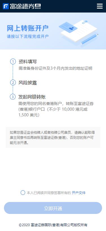 香港及海外用户如何开户? – 开户流程指引 – 富途证券插图2