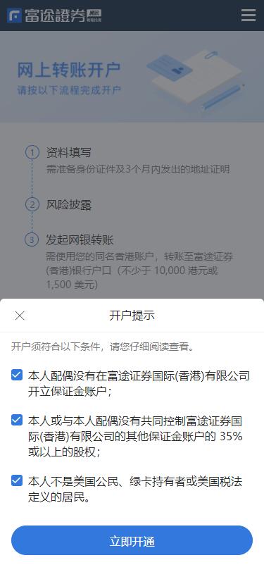 香港及海外用户如何开户? – 开户流程指引 – 富途证券插图3