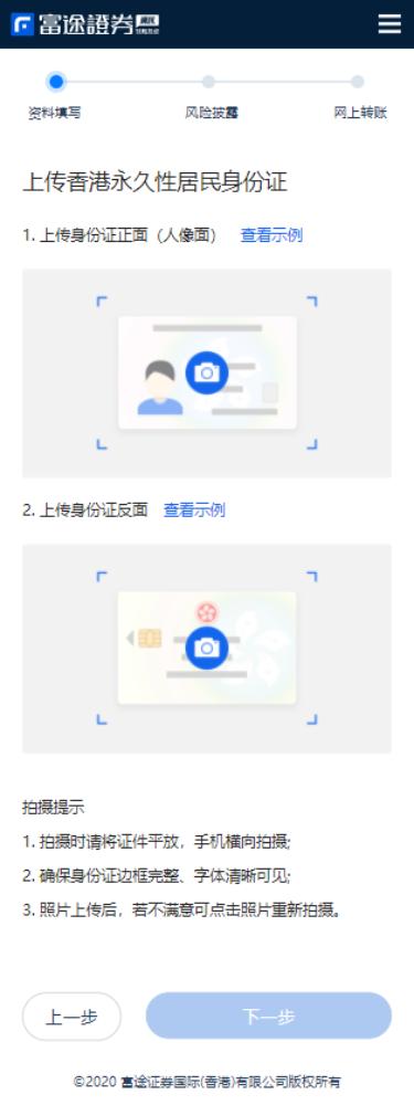 香港及海外用户如何开户? – 开户流程指引 – 富途证券插图5