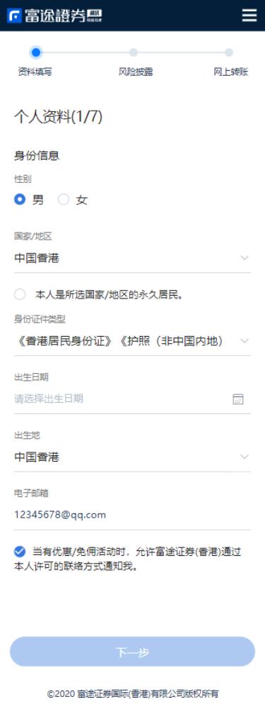 香港及海外用户如何开户? – 开户流程指引 – 富途证券插图4