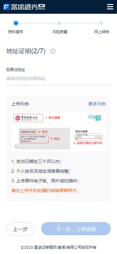 香港及海外用户如何开户? – 开户流程指引 – 富途证券插图6