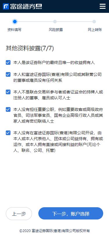 香港及海外用户如何开户? – 开户流程指引 – 富途证券插图11