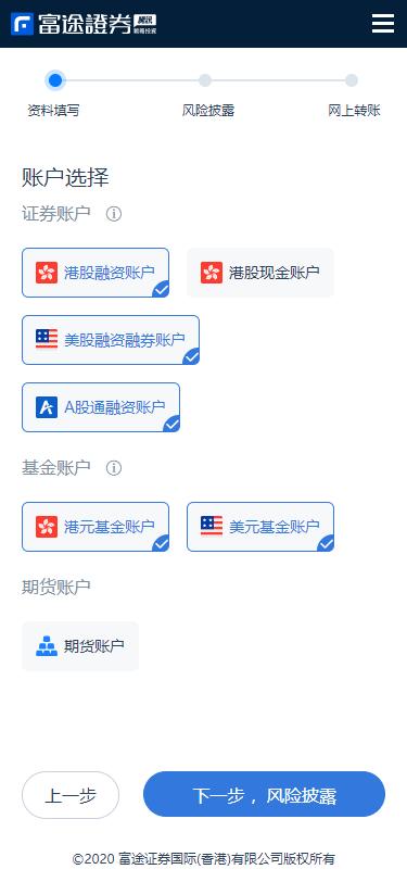 香港及海外用户如何开户? – 开户流程指引 – 富途证券插图12