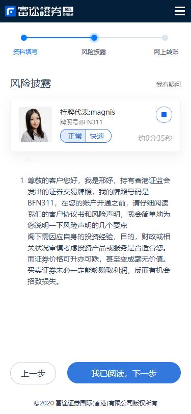 香港及海外用户如何开户? – 开户流程指引 – 富途证券插图13
