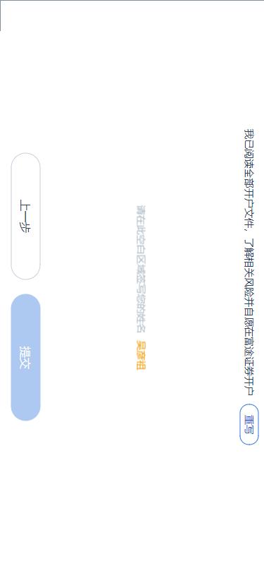 香港及海外用户如何开户? – 开户流程指引 – 富途证券插图16