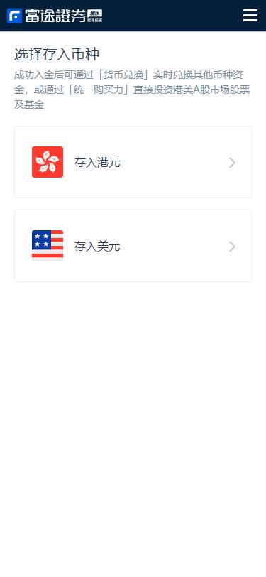 香港及海外用户如何开户? – 开户流程指引 – 富途证券插图18