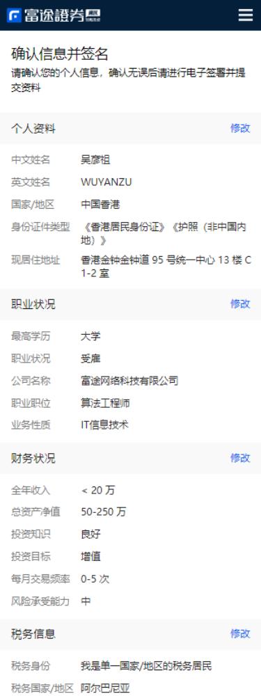香港及海外用户如何开户? – 开户流程指引 – 富途证券插图15