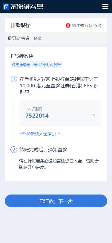 香港及海外用户如何开户? – 开户流程指引 – 富途证券插图20