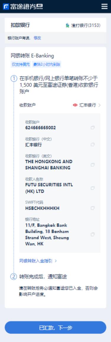 香港及海外用户如何开户? – 开户流程指引 – 富途证券插图21