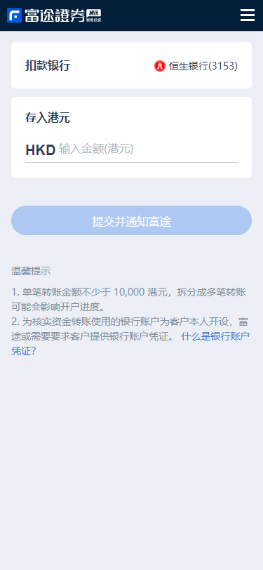 香港及海外用户如何开户? – 开户流程指引 – 富途证券插图22