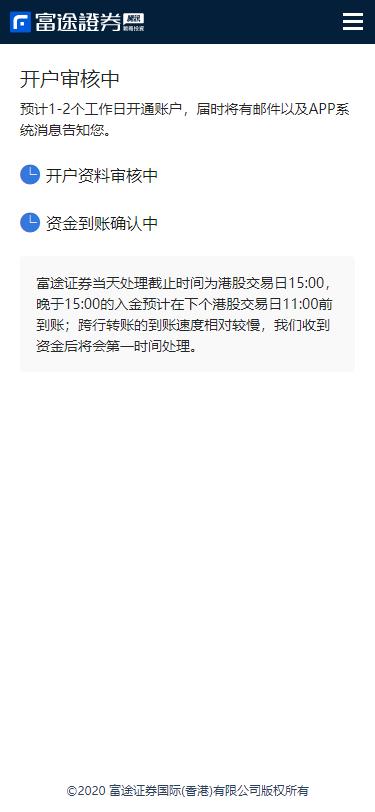 香港及海外用户如何开户? – 开户流程指引 – 富途证券插图23