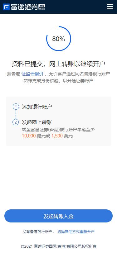 香港及海外用户如何开户? – 开户流程指引 – 富途证券插图17
