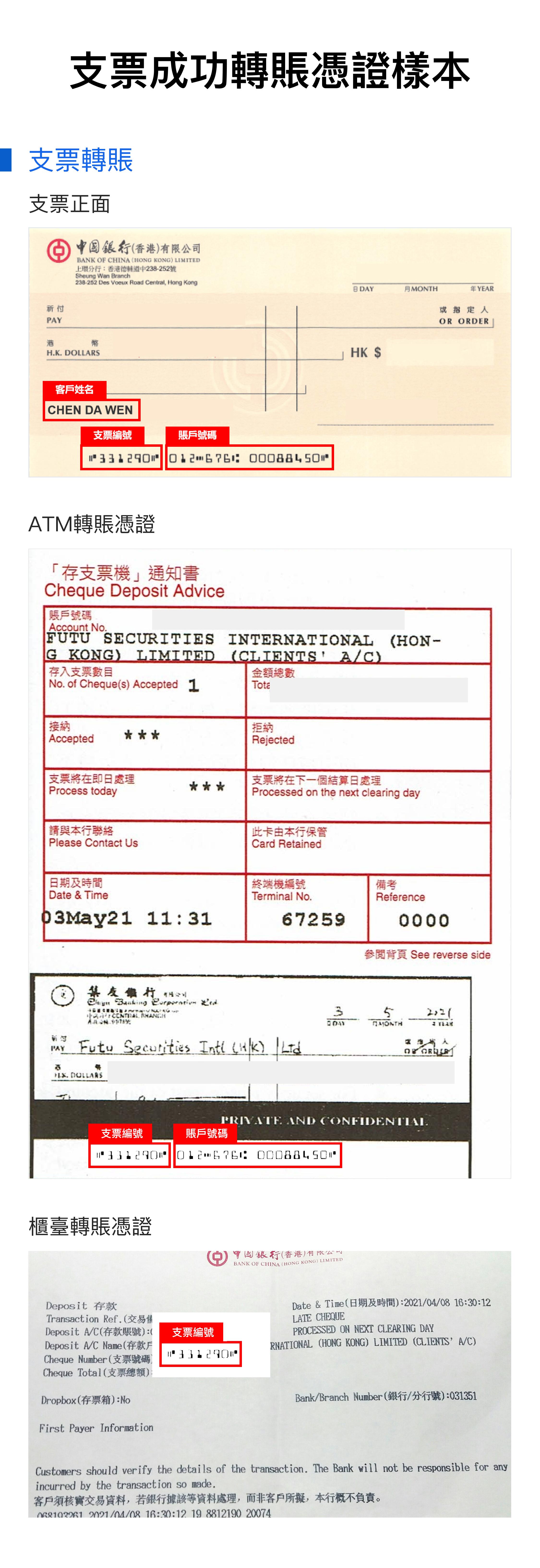 【香港银行】支票入金指引 – 存入资金 – 富途证券插图5