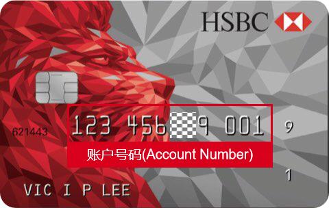 银行代码及账户号码说明 – 存入资金 – 富途证券插图