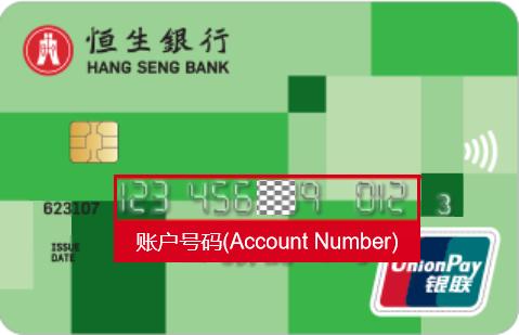 银行代码及账户号码说明 – 存入资金 – 富途证券插图2