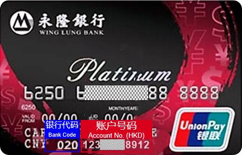 银行代码及账户号码说明 – 存入资金 – 富途证券插图6