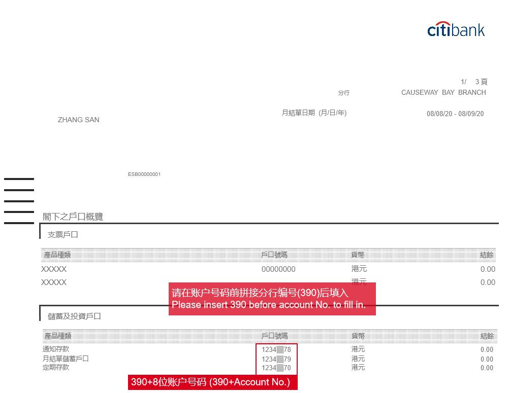 银行代码及账户号码说明 – 存入资金 – 富途证券插图7