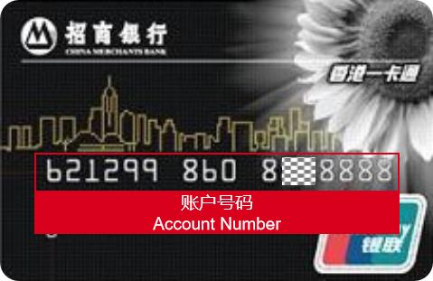 银行代码及账户号码说明 – 存入资金 – 富途证券插图10