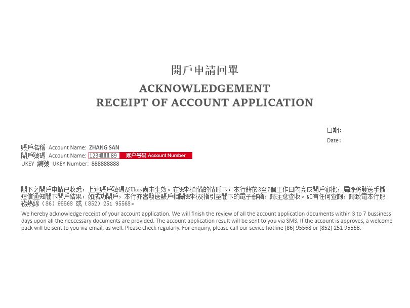银行代码及账户号码说明 – 存入资金 – 富途证券插图13