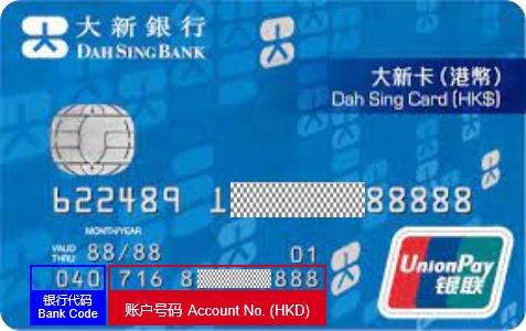 银行代码及账户号码说明 – 存入资金 – 富途证券插图14