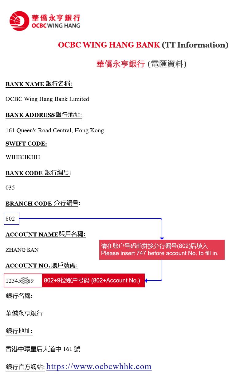 银行代码及账户号码说明 – 存入资金 – 富途证券插图17