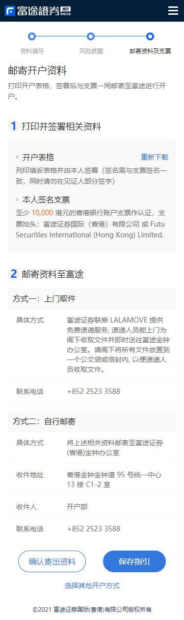 香港及海外用户如何开户? – 开户流程指引 – 富途证券插图26
